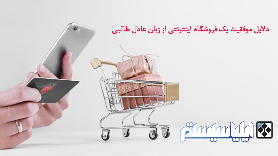 دلایل موفقیت یک فروشگاه اینترنتی از زبان عادل طالبی (فایل شماره 9)