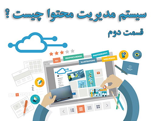 سیستم مدیریت محتوا (CMS) (بخش دوم)
