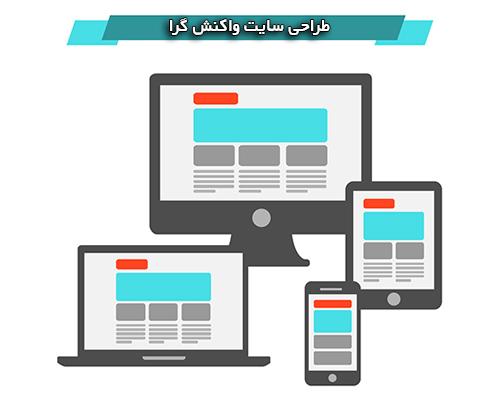 طراحی سایت واکنش گرا (responsive)
