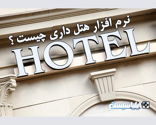 نرم افزار هتلداری چیست؟