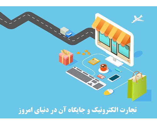 تجارت الکترونیک و جایگاه آن در دنیای امروز