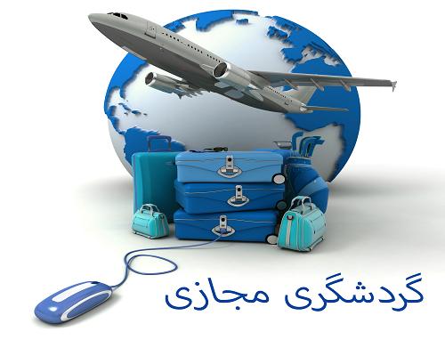 مزایای گردشگری مجازی