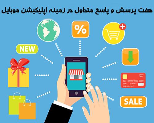هفت پرسش و پاسخ متداول در زمینه اپلیکیشن موبایل