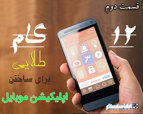 12 گام طلایی برای ساختن اپلیکیشن موبایل
