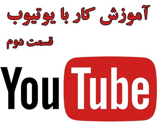 آموزش کار با یوتیوب بخش دوم