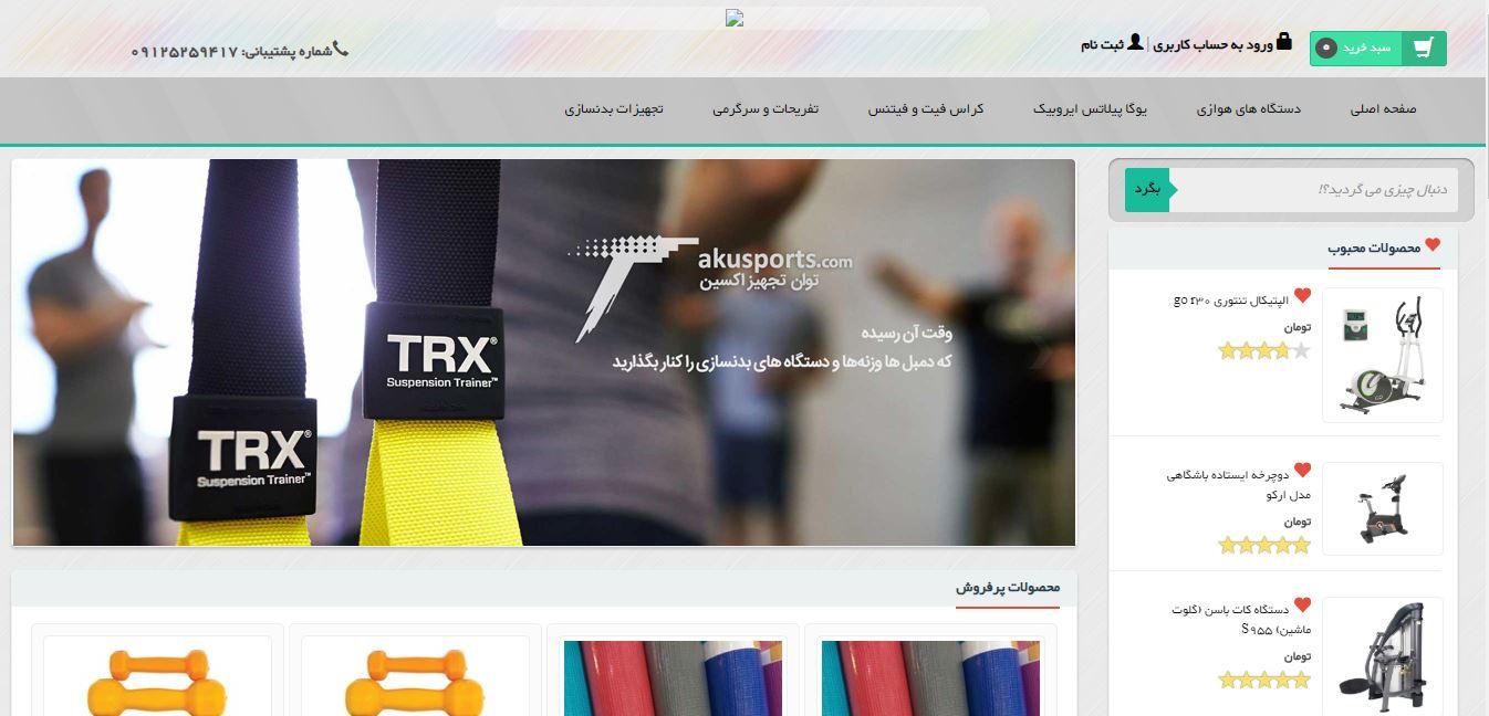 فروشگاه ساز ایلیاسیستم: طراحی فروشگاه اینترنتی لوازم ورزشی آکو