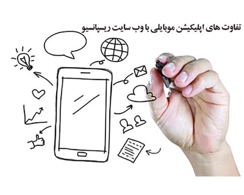 تفاوت های اپلیکیشن موبایل و وب سایت ریسپانسیو ( وب موبایل)