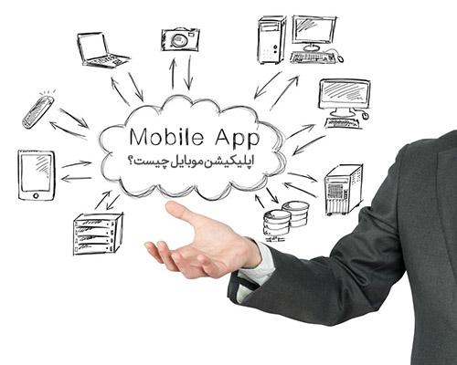 اپلیکیشن موبایل چیست ؟
