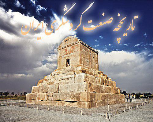 تاریخچه صنعت گردشگری ایران و جهان