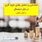 شناسایی و تحلیل رقبای حوزه کاری در بازار دیجیتال با عادل طالبی (فایل شماره 5)