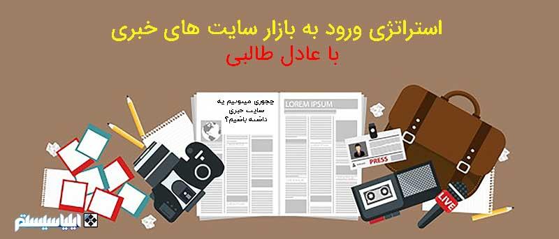 استراتژی ورود به بازار سایت های خبری از زبان عادل طالبی (فایل شماره 3)