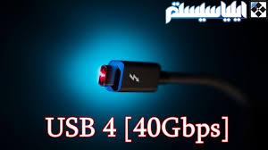 نسل جدید USB با سرعتی 4 برابر بیشتر در انتقال داده ها