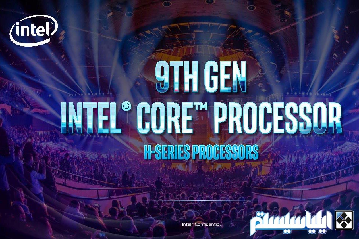 اینتل پردازنده های نسل نهمی core i9 سریH